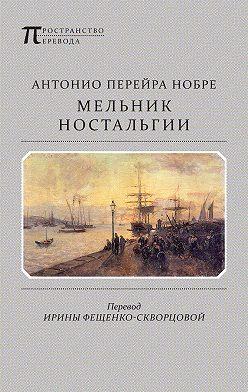 Антонио Нобре - Мельник ностальгии (сборник)
