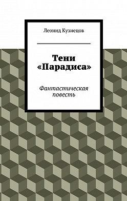 Леонид Кузнецов - Тени «Парадиса»