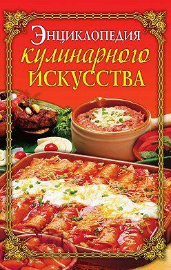 Елена Бойко - Энциклопедия кулинарного искусства