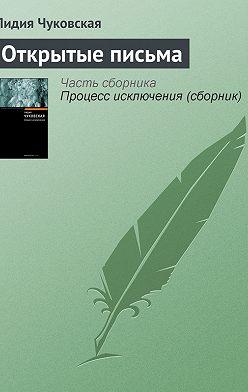 Лидия Чуковская - Открытые письма