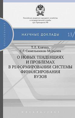 Сергей Синельников-Мурылёв - О новых тенденциях и проблемах в реформировании системы финансирования вузов
