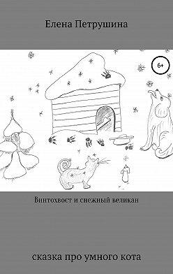 Елена Петрушина - Винтохвост и снежный великан