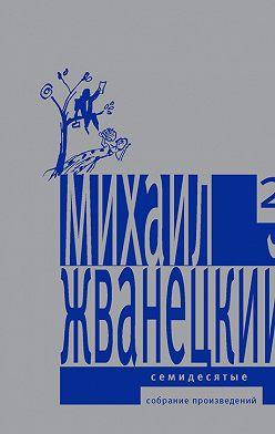 Михаил Жванецкий - Собрание произведений в пяти томах. Том 2. Семидесятые