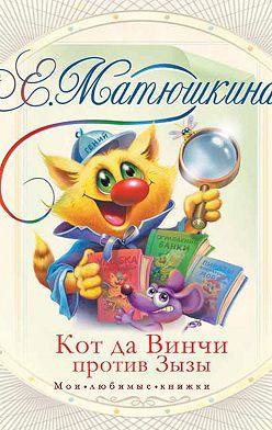 Екатерина Матюшкина - Кот да Винчи против Зызы