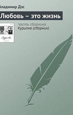 Владимир Дэс - Любовь – это жизнь