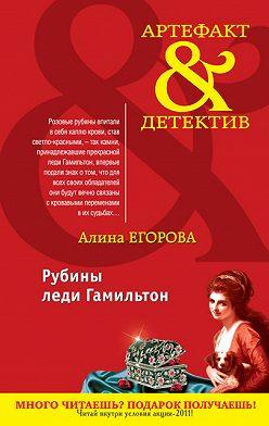 Алина Егорова - Рубины леди Гамильтон