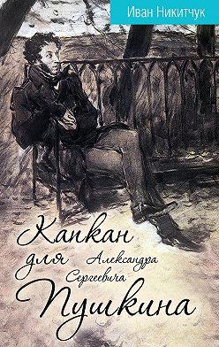 Иван Никитчук - Капкан для Александра Сергеевича Пушкина