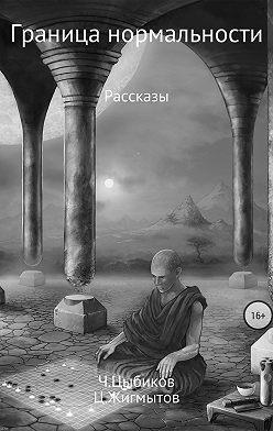 Чингиз Цыбиков - Граница нормальности