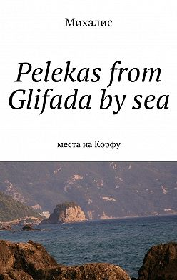 Михалис - Pelekas from Glifada by sea. Места на Корфу
