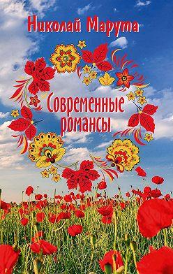 Николай Марута - Современные романсы