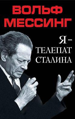 Вольф Мессинг - Я – телепат Сталина