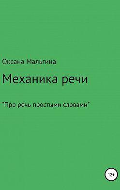 Оксана Мальгина - Механика речи