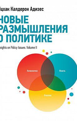 Ицхак Адизес - Новые размышления о политике