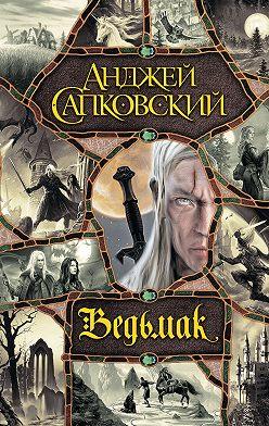 Andrzej Sapkowski - Ведьмак