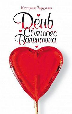 Катерина Зарудина - День святого Валентина