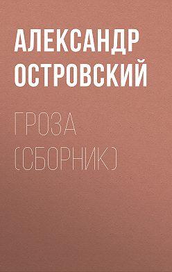 Александр Островский - Гроза (сборник)