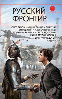 Александр Тюрин - Русский фронтир (сборник)