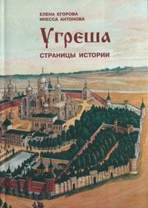 Елена Егорова - Угреша. Страницы истории