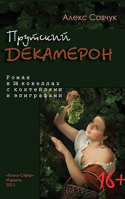 Алекс Савчук - Прутский Декамерон