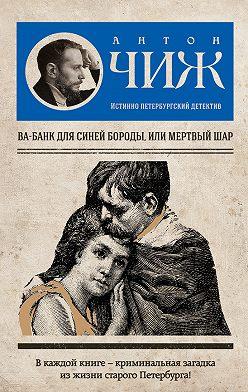 Антон Чиж - Ва-банк дляСиней бороды, илиМертвый шар
