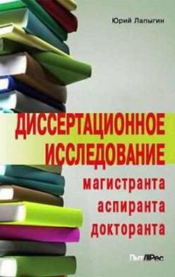 Юрий Лапыгин - Диссертационное исследование магистранта, аспиранта, докторанта