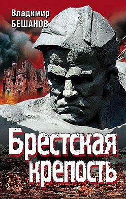 Владимир Бешанов - Брестская крепость