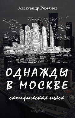 Александр Романов - Однажды в Москве