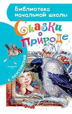 Константин Паустовский - Сказки о природе (сборник)