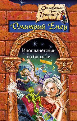 Дмитрий Емец - Инопланетянин из бутылки