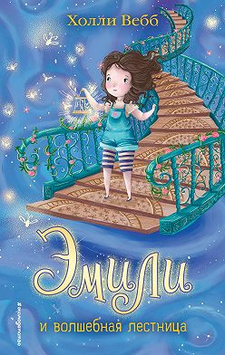 Холли Вебб - Эмили и волшебная лестница