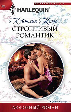 Кейтлин Крюс - Строптивый романтик