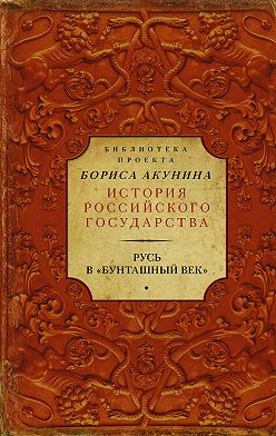 Сергей Соловьев - Русь в «Бунташный век» (сборник)