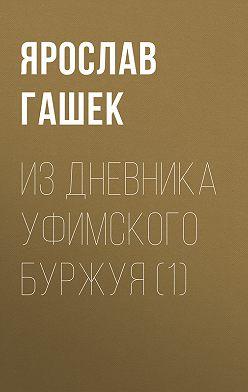 Ярослав Гашек - Из дневника уфимского буржуя (1)