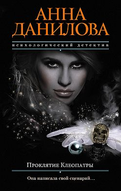 Анна Данилова - Проклятие Клеопатры