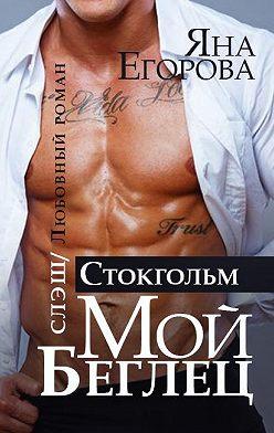 Яна Егорова - Мой беглец. Стокгольм