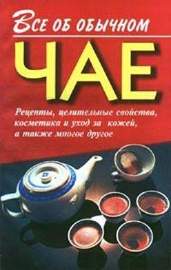 Иван Дубровин - Все об обычном чае