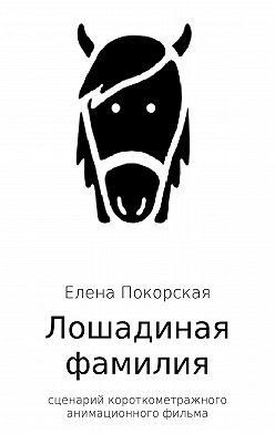 Елена Покорская - Лошадиная фамилия