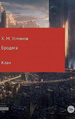 Хайдарали Усманов - Бродяга