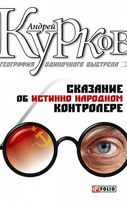 Андрей Курков - Сказание об истинно народном контролере