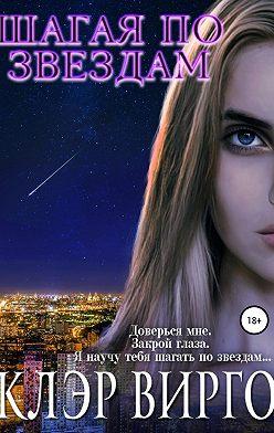 Клэр Вирго - Шагая по звездам