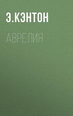 Э. Кэнтон - Аврелия
