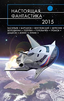 Андрей Дашков - Настоящая фантастика – 2015 (сборник)