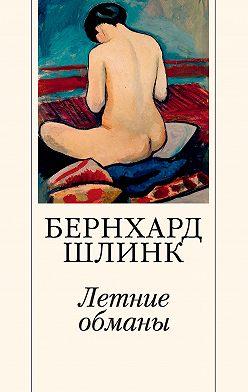 Бернхард Шлинк - Летние обманы