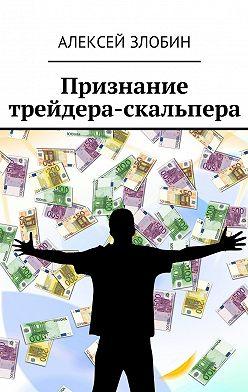 Алексей Злобин - Признание трейдера-скальпера