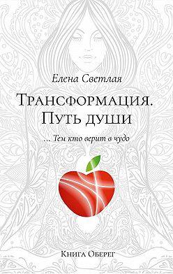 Елена Светлая - Трансформация. Путь души
