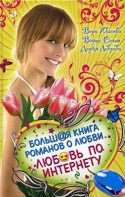 Дарья Лаврова - Хочу влюбиться!