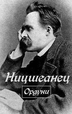 Ордуни - Ницшеанец