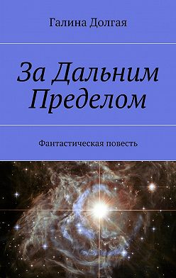 Галина Долгая - ЗаДальним Пределом