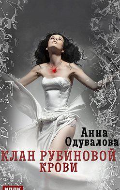 Анна Одувалова - Клан рубиновой крови