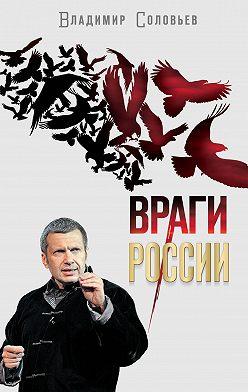 Владимир Соловьев - Враги России